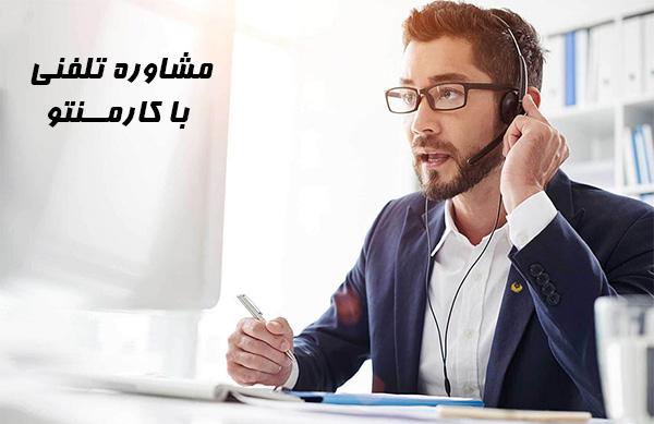 مشاوره تلفنی کارمنتو